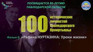 "Фильм 8: ""РАФИКА НУРТАЗИНА: Уроки жизни"""