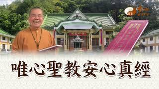 【唯心聖教安心真經60】| WXTV唯心電視台