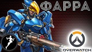 Обзор фигурки Фарра Овервотч/Pharah Overwatch(Hasbro)