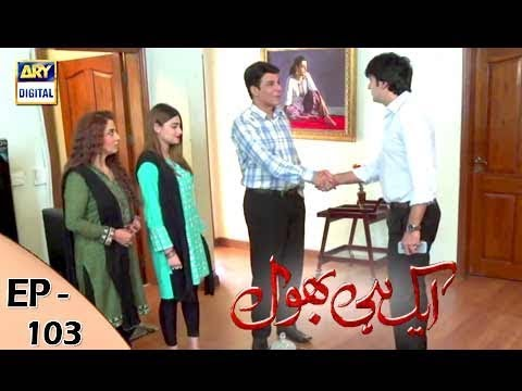 Ek Hi Bhool - Episode 103 - 15th November 2017 - ARY Digital Drama