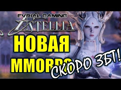 Astellia Online (Астелия онлайн) Скоро ЗБТ Новая MMORPG в России от GameNet