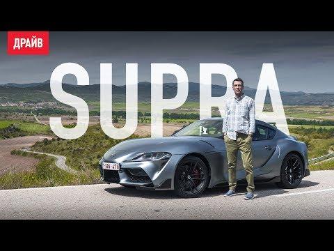 Toyota GR Supra 2019 тест-драйв с Михаилом Петровским