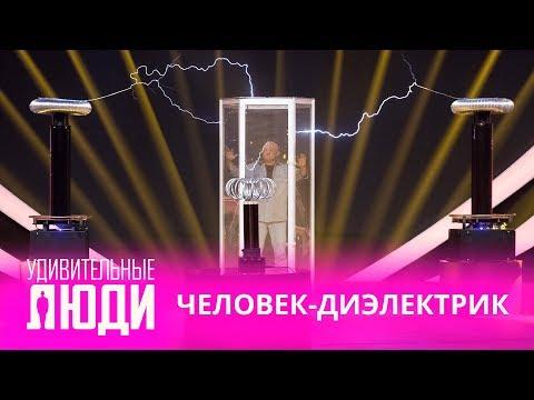 Удивительные люди. 4 Сезон. 5 выпуск. Биба Струйя. Человек-диэлектрик