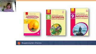 Інтегрований курс «Література» (російська та зарубіжна). 7-8 клас.