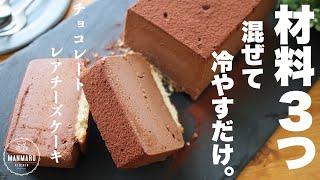 【ボウル2つで作れる】超濃厚チョコレートレアチーズケーキの作り方。食べ過ぎ注意
