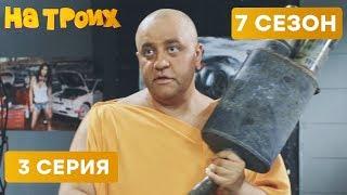МОНАХ В АВТОСЕРВИСЕ - На Троих 2020 - 7 СЕЗОН - 3 серия | ЮМОР ICTV