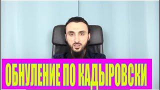 Обнуление потомков шейха Дени Арсанова. #Плейлист_КАВКАЗ.