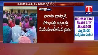 సహకార ఎన్నికల ఫలితాల్లో టీఆర్ఎస్ దూకుడు |Tnews Telugu