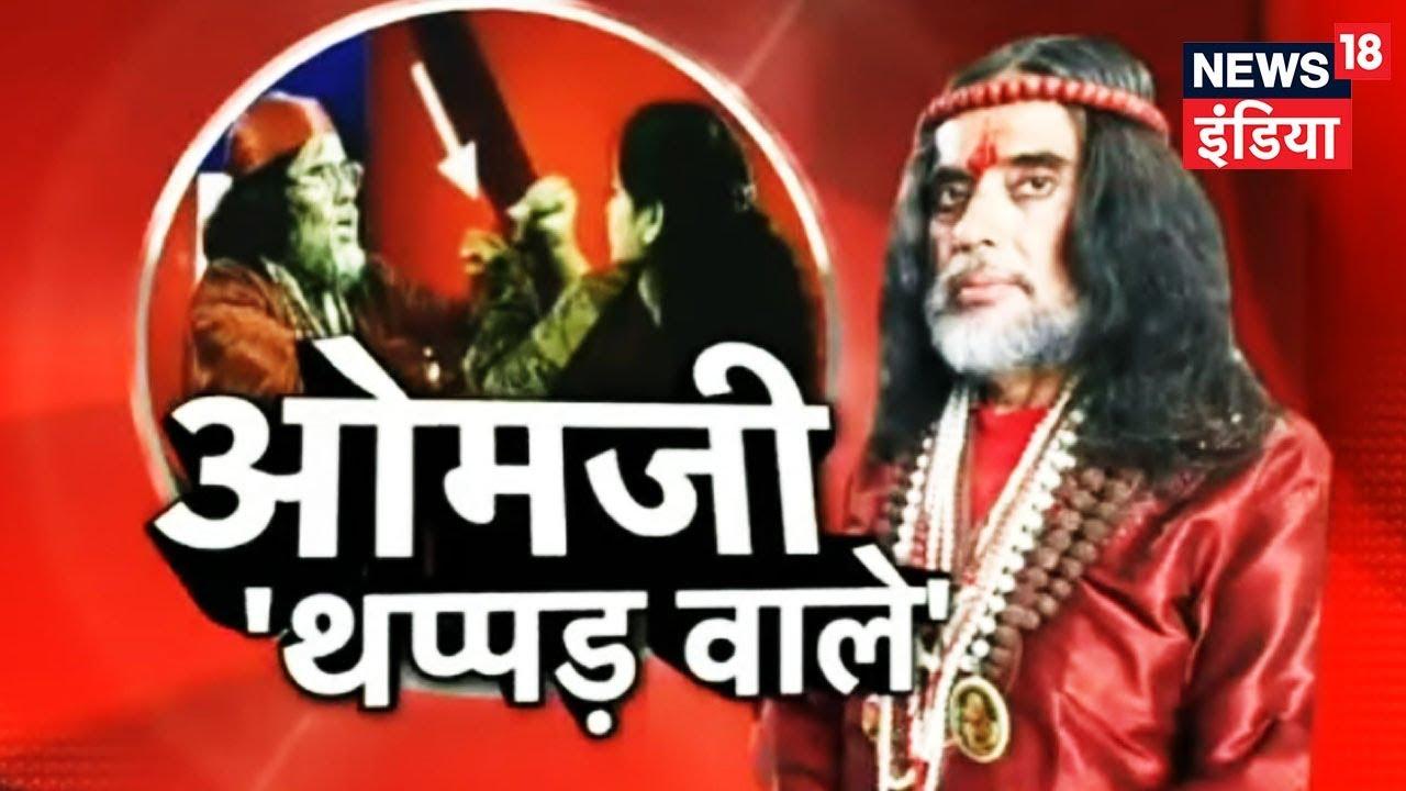 Om Ji Ke Liye Ek Thappad Ne Kaise Khol Diye Bigg Boss Ke Ghar Ke Darwaze   News18 India
