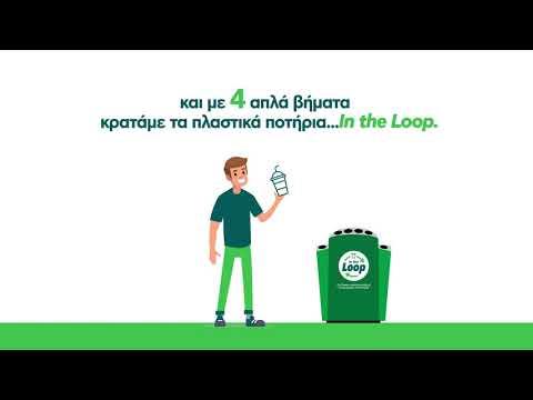 Download In The Loop: Σύστημα ανακύκλωσης πλαστικών ποτηριών.