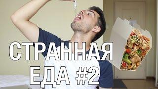 СТРАННАЯ КИТАЙСКАЯ МАГАЗИННАЯ ЕДА #3