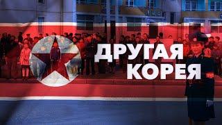 Другая Корея (RT Репортаж)