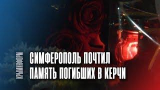 Симферополь почтил память погибших в Керчи