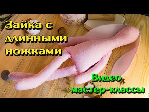 Зайчики из ткани своими руками