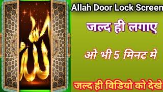 Allah Door Lock Screen  ।। Kaise Lagaye ।। How to Allah Door Lock Screen 2021 ।। Screen Lock screenshot 1