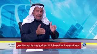 دكتور سعد الفقيه يعلق على  رواية السعوية الاخيرة حول اغتيال خاشقجي