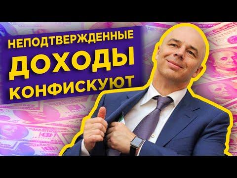 Конфискация неподтвержденных доходов, допэмиссия Аэрофлота и 5G-лицензия МТС / Новости