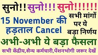 15 Nov की हड़ताल Cancel, सभी मांगों पर केंद्रीय,सैन्य कर्मचारियों,पेंशनभोगियो के लिए ये Message