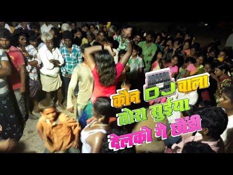 Kon Dj Wala Suiya Delko Video // कोन DJ वाला तोरा सुईया देल्कऊ // DJ KHORTHA VIDEO