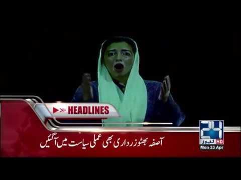 News Headlines | 11:00 PM | 23 April 2018 | 24 News HD