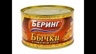 Бычки обжаренные в томатном соусе Беринг