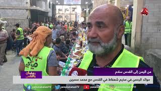 موائد الرحمن في مخيم شعفاط في القدس | من اليمن إلى القدس سلام | مع محمد سمرين | رمضان والناس