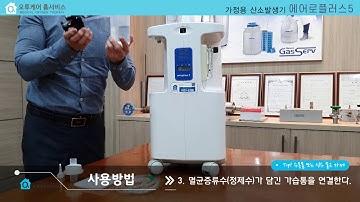 가정용산소발생기 에어로플러스[Aeroplus5] (고객센터 : 1833-5228 또는 031-737-8171) 건강보험 요양비 급여 지원