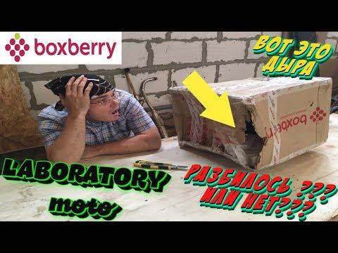 Посылка из #BOXBERRY. Лучше чем ПОЧТА РОССИИ? #АНБОКСИНГ