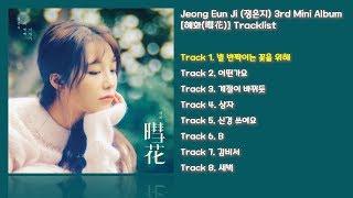 [전곡 듣기/Full Album] Jeong Eun Ji(정은지) 3rd Mini Album [혜화(暳花)]