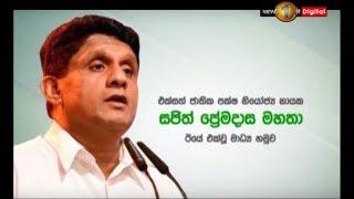 Sajith Premadasa Full Story  Sirasa TV 20.11.2018