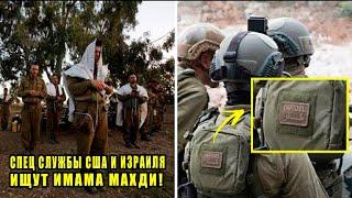Видимо По Этой Причине Аллах Выбрал Его Спец Службы Израиля и США Разыскивают Имама Махди хадисы