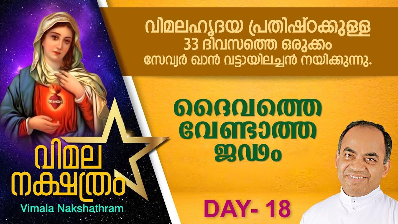 വിമലഹൃദയ പ്രതിഷ്ഠാ പ്രാര്ത്ഥന - DAY 18