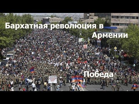 Бархатная революция в Армении. Часть 2(победа).