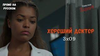 Хороший Доктор 3 сезон 9 серия  The Good Doctor 3x09  Русское промо