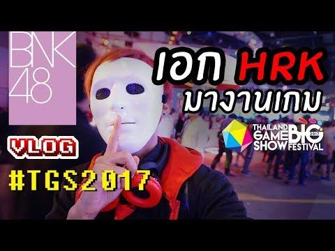 Φ เมื่อเอก HRK (จีนแดง) ไปงานเกม TGS 2017 เจอ BNK48 !! [Vlog]