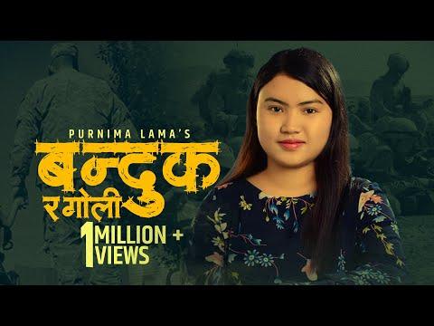 रुदै गाइन परदेशीको पिडामा पुर्णिमा लामाले हेर्नुहोस  Purnima Lama New Latest  Bandhukra Goli