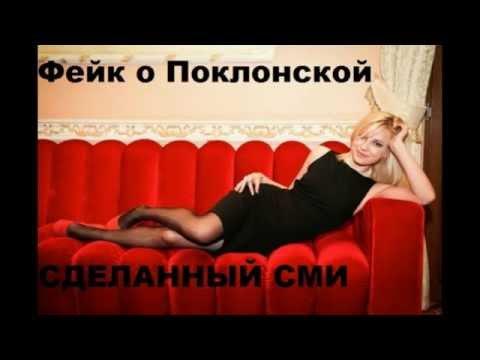 Интимные фотографии и видео прокурора Крыма Натальи Поклонской - ЭТО ФЕЙК