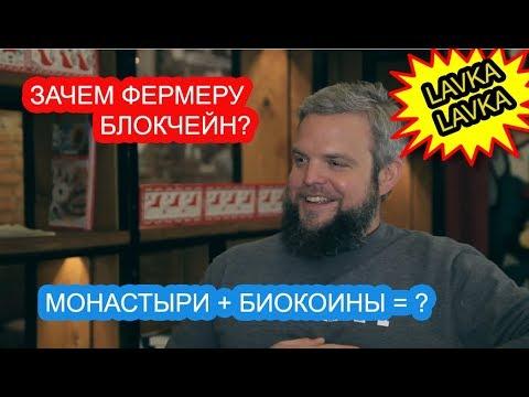 Терминалы QVIQ по продаже биткоинов. Борис Акимов (LavkaLavka) о биокоинах в монастырях.