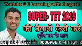 Super TET के तैयारी कैसे करें ?   #elearningwithdurgesh