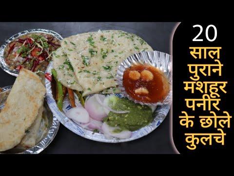 20 Years Of Chole Kulche (Parmanad Ji Butter Paneer Kulcha) | SadiGaddi