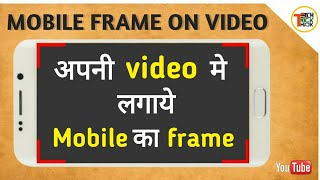 How to add mobile frame on any video | Tech Trick Hack