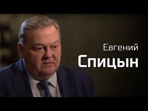 Евгений Спицын. По-живому.