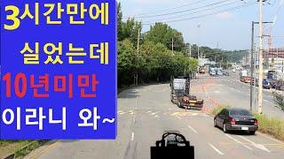 3시간만에 실었는데 10년미만 와~#장거리 컨테이너운송…