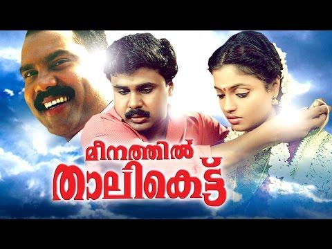 Meenathil Thalikettu Full Movie   Malayalam Comedy Movies   Dileep Comedy Malayalam Full Movie