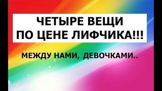 НЕ ПОКУПАЙТЕ нижнее белье ФЛОРАНЖ от ФАБЕРЛИК!!! Работа в интернет