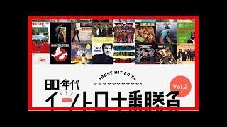 80年代音楽イントロクイズイベント開催! スージー鈴木presents「爆音・...