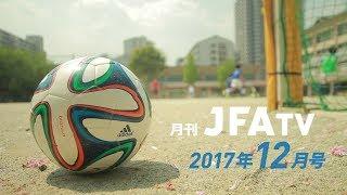 月刊JFATV 2017年12月号