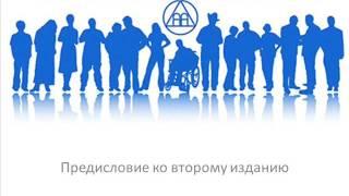 видео Предисловие к первому изданию русского перевода