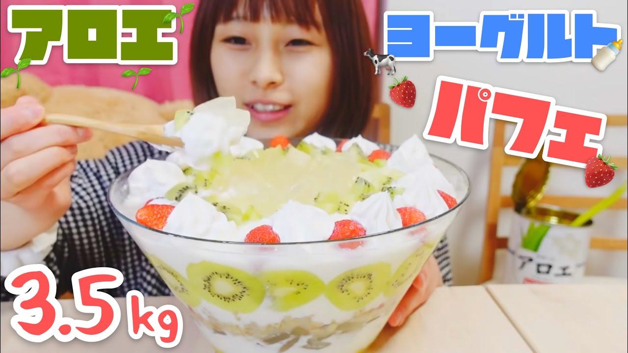 【大食い】巨大缶詰!3キロ越のアロエヨーグルトパフェ🍓🌱