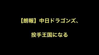 プロ野球 【朗報】中日、投手王国になる 吉見一起(33) 6試合 2勝1敗 2...